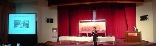 反波在城市數位論壇的演講