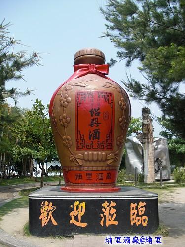 埔里酒廠CIMG2329