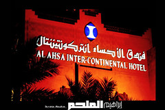 inter-alhassa (Ibrahim Almulhim ) Tags: ibrahim intercontinental