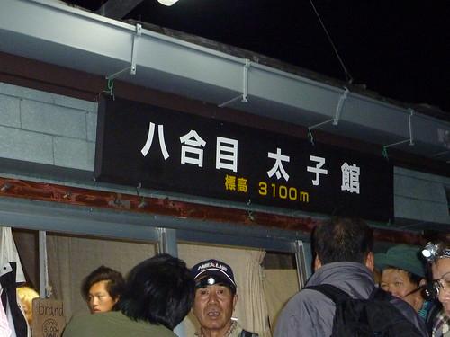 Subida Fuji 3