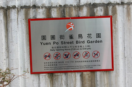 Hong Kong Bird Garden
