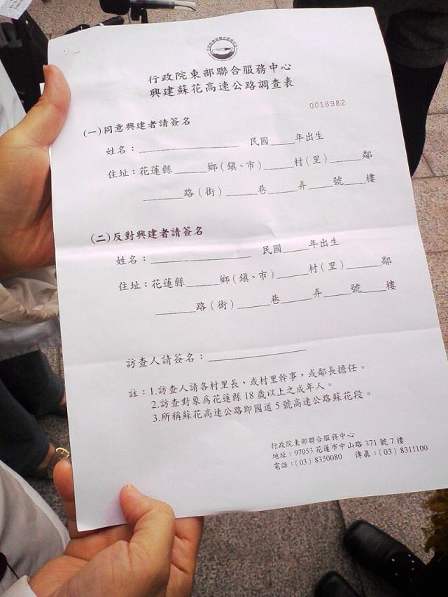 行政院東部聯合服務中心所做的蘇花高問卷,上面必須註明姓名與戶籍地址,讓不少民眾人不願填答。