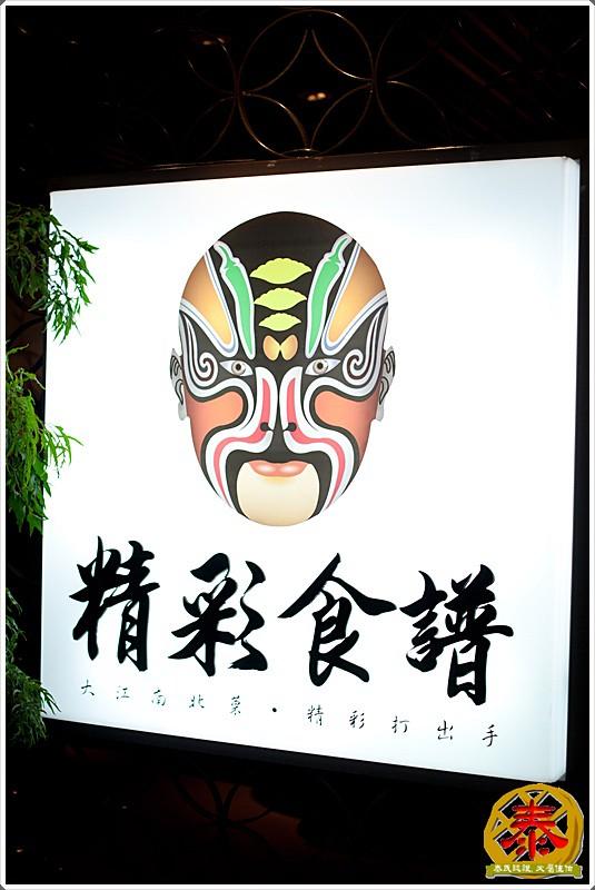 2011-05-18-精彩食譜 (3)