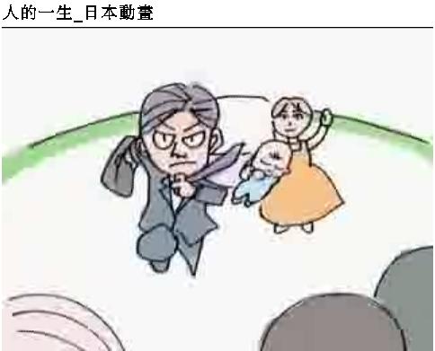 20071127_animation_人的一生04