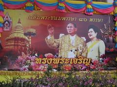 LE ROI, MA MERE ET MOI dans 2007 Thaïlande 2072421222_a0eb4b287d_m