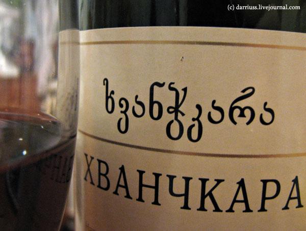 wine_khvanchkara_2