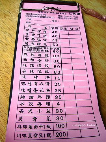 洪良記菜單