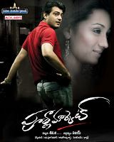 Poorna Market Telugu Movie