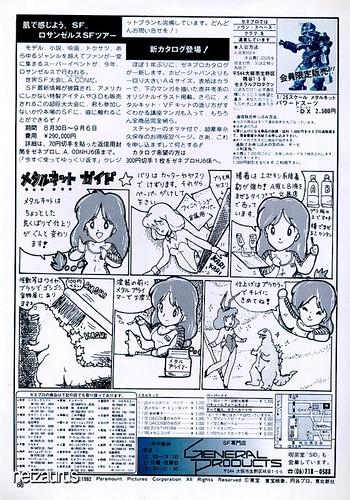 ゼネプロ1982年広告