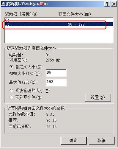 让Windows系统虚拟内存加速01