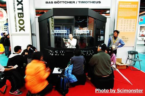 第十六屆台北國際書展7
