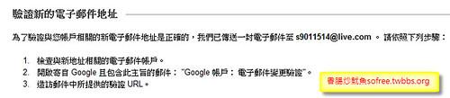Yahoo和MSN帳號也能享用Google的超強服務-17