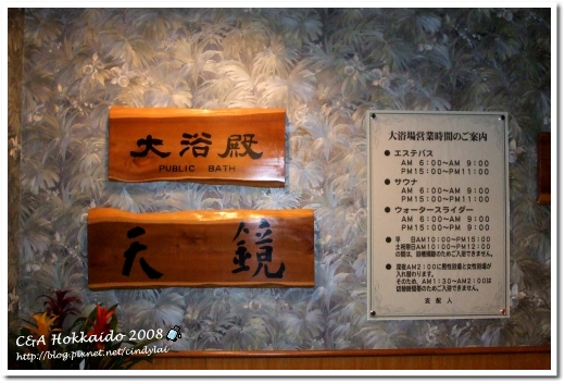 Hokkaido_0360