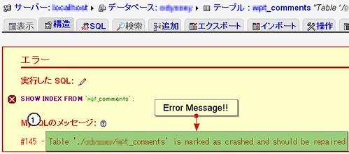 MySQLのエラーメッセージ