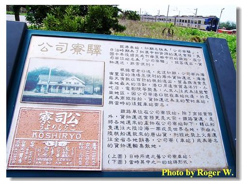 海線-龍港站(舊名公司寮驛)