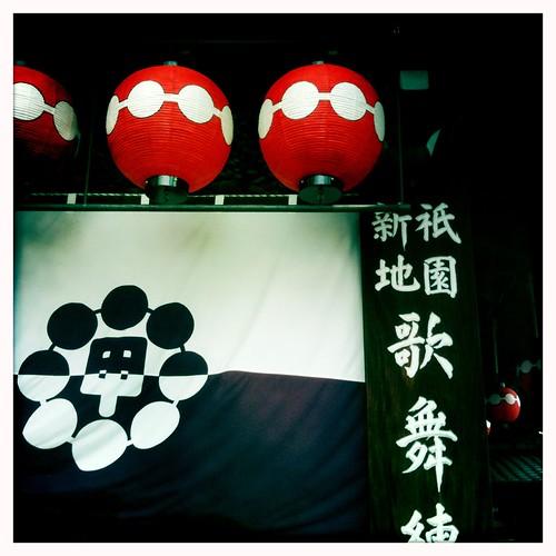祇園新地歌舞練場