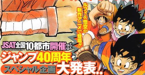 080421 - 『七龍珠 DRAGON BALL』最新動畫版,即將在今年秋天推出