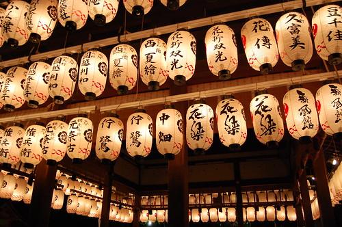 Les lanternes du Yasaka