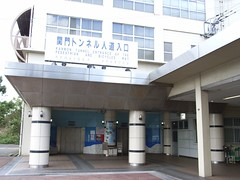 関門トンネル (1)