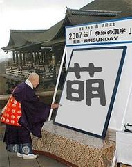 今年の漢字_moe