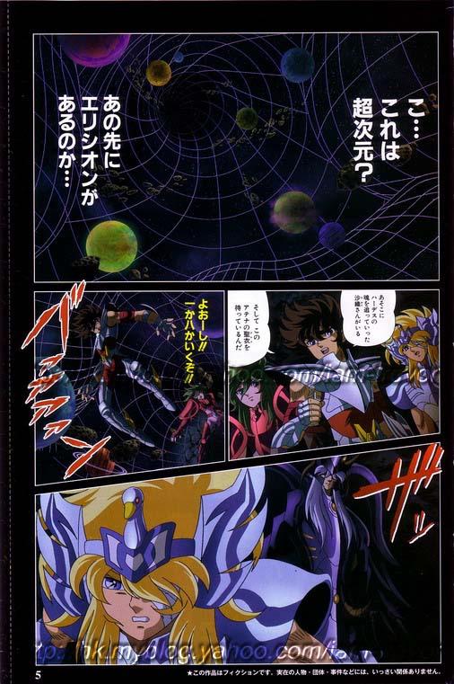Anime Comic/Film Book de Elysion-Hen [tópico pesado] 2213341363_6fab20fa34_o