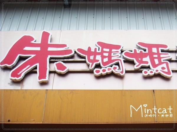 【花蓮人氣美食特輯】朱媽媽有道地的台式傳統美味炸物