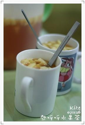 071126熱呼呼水果茶