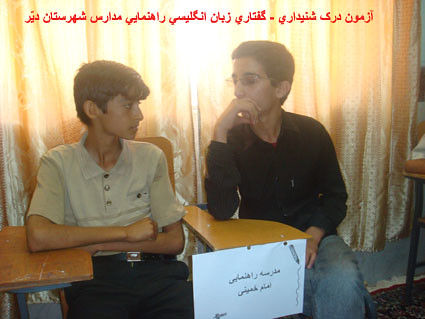 مدرسه راهنمایی امام خمینی آبدان