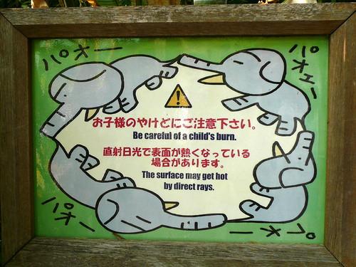 上野:上野動物園04