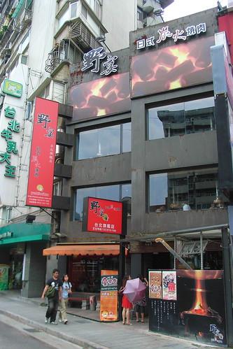 R1011370.JPG 野宴-日式炭火燒肉