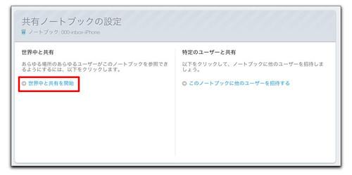 EvernoteScreenSnapz005