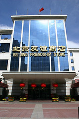 Beijing Friendship Store