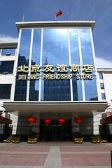 Beijing Friendship Store