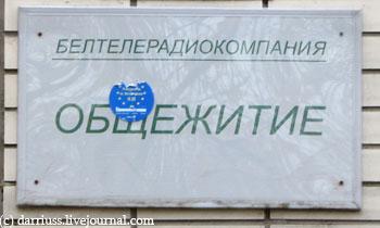 minsk_bt_dormitory