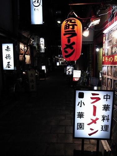 元町ラーメン