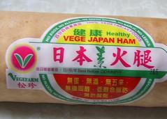 Vege Japan Ham (Vegan Butterfly) Tags: vegetarian vegan vege japan veggie ham soy pork alternative healthy gmofree gefree foodlabelling countryoforiginlabeling