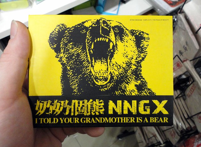 I told your mother is a bear Engrish ashtray box