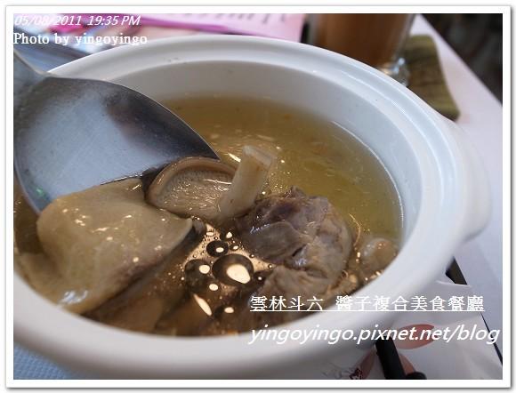 雲林斗六_醬子複合美食餐廳20110508_R0019546