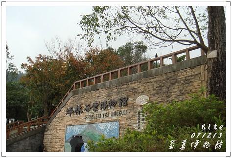 071213_茶業博物館c.jpg