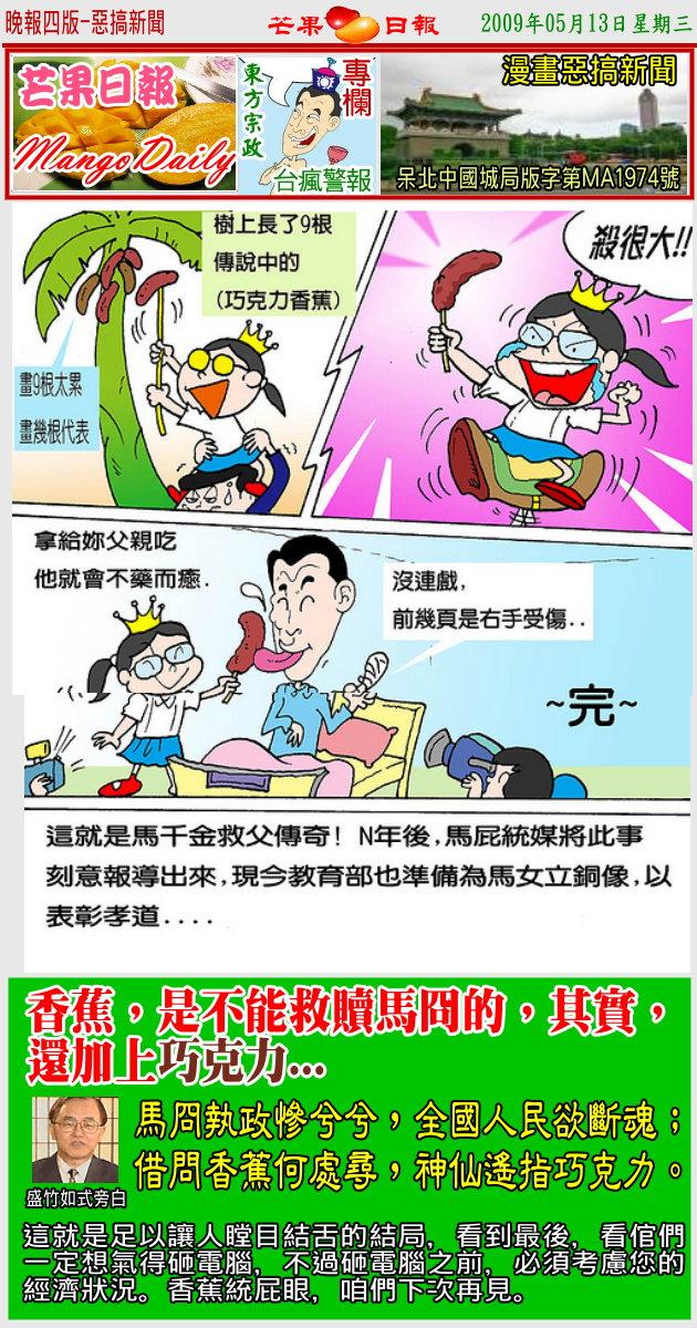 090513頭版--漫畫新聞--[東方專欄]馬唯中之第二十五笑-04