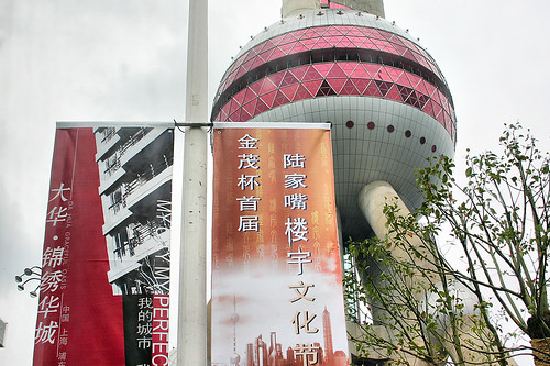 Shanghai - outside the Oriental Pearl tower