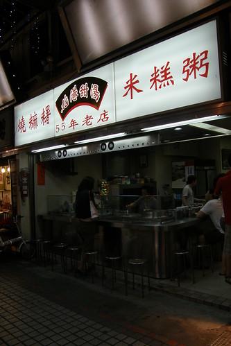 [點心] 北港甜湯、燒麻糬、米糕粥 (2)