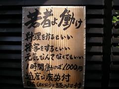 [渋谷]若者よ働け