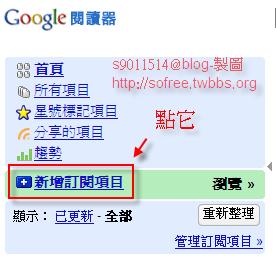 GoogleReader訂閱教學-1