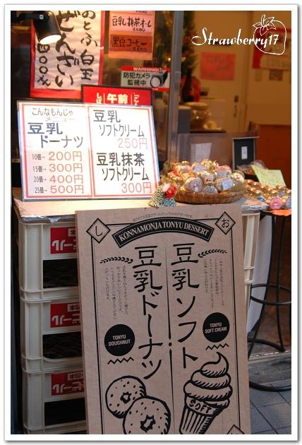 20071122京都錦市場(8)