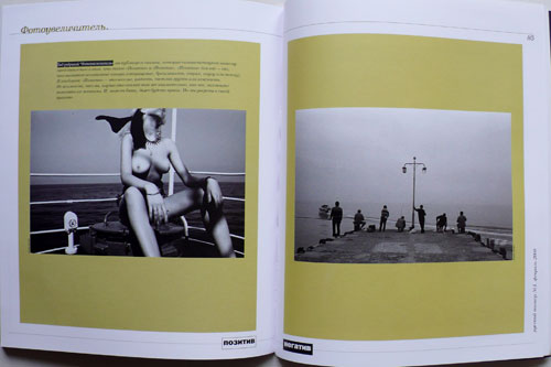 журнал 2008