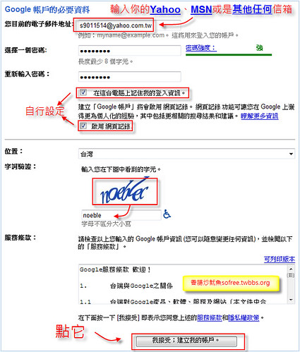 Yahoo和MSN帳號也能享用Google的超強服務-1