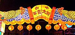 Night Market (pete4ducks) Tags: asia taiwan taichung travel lanterns night roosters market pete pete4ducks peteliedtke hdrish picnik cocks 2005 thatsclassy orange yellow red blue 500views