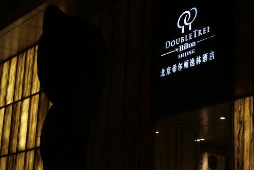 中國 > Beijing > Doubletree Beijing by HIlton