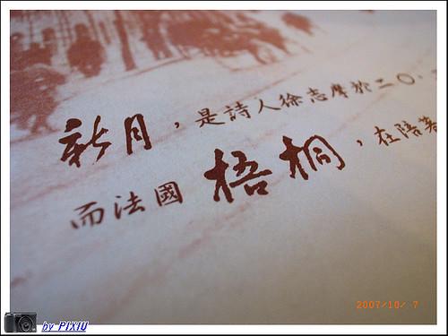 [中餐]新月梧桐 002